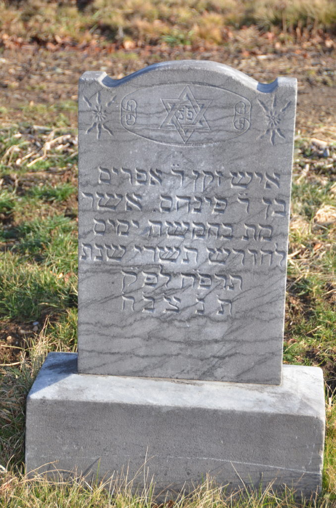 Ephraim, son of Pinchas - died October 2 or 3, 1924 (Tishrey 5 5685)
